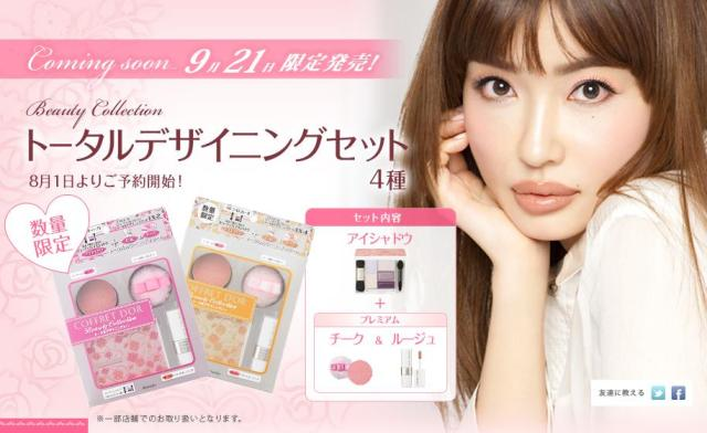 Kanebo-Coffret-dOr-Fall-2012-Makeup-1